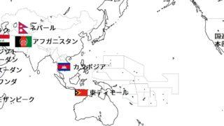 【高校政治】PKO(国連平和維持活動)のポイント