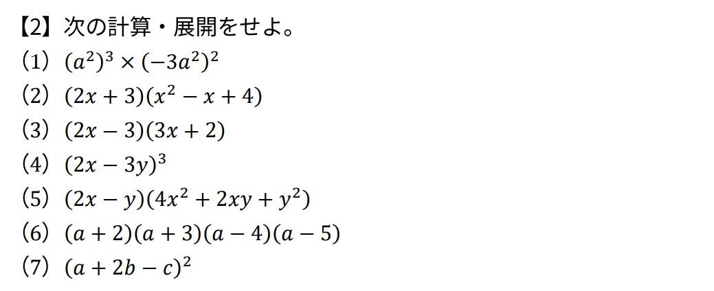 乗法の公式の問題