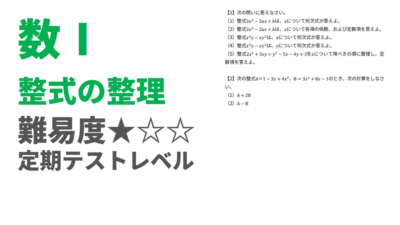 【数Ⅰ】整式の整理サムネイルr