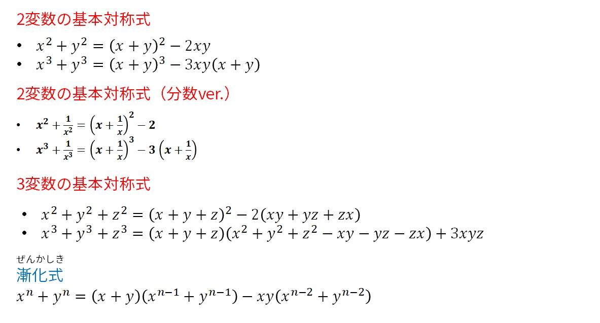数Ⅰ対称式の一覧