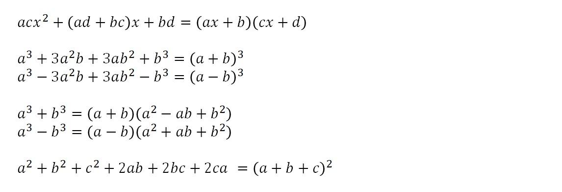 因数分解のポイント