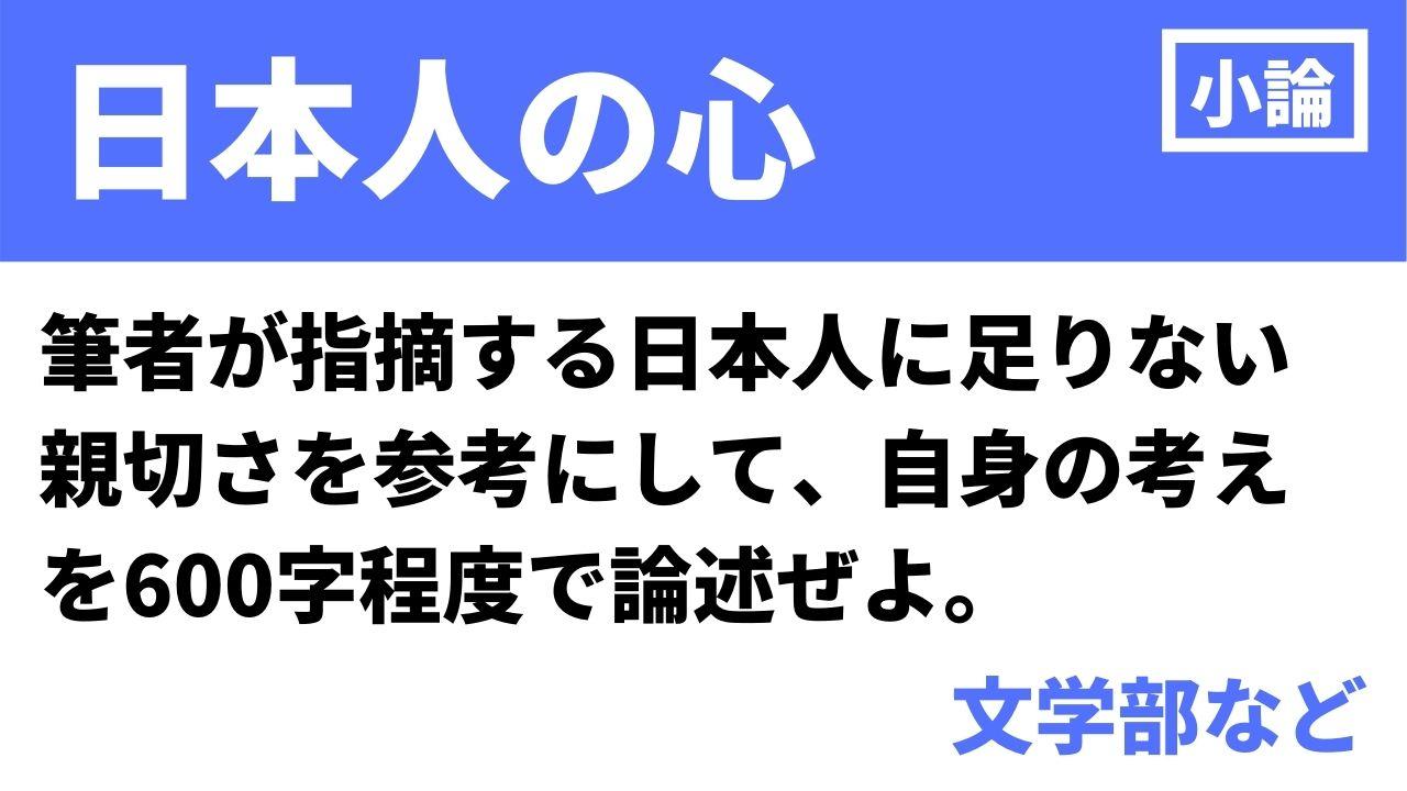 日本人の心アイキャッチ