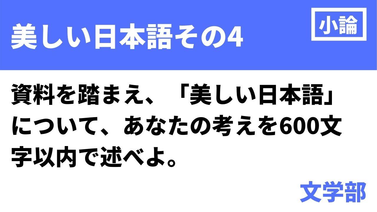 美しい日本語その4サムネイル