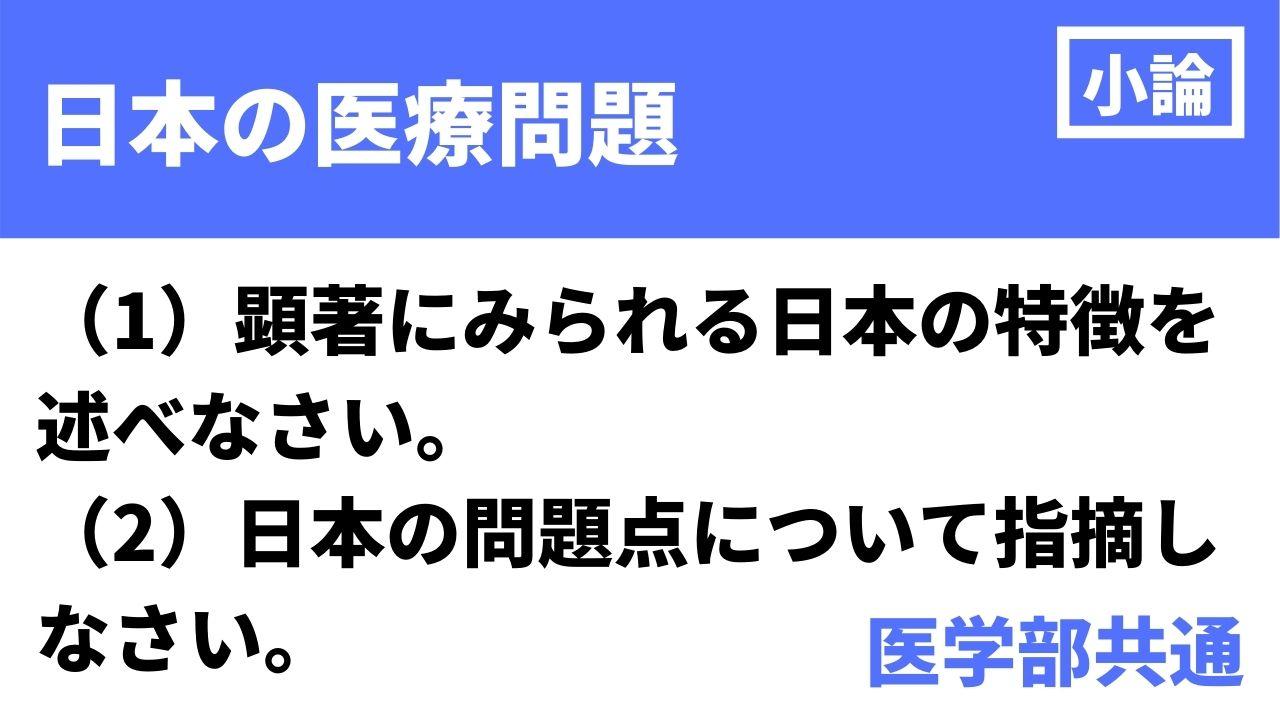 日本の医療問題アイキャッチ