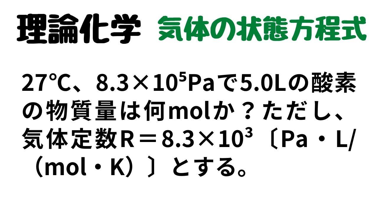 気体の状態方程式 アイキャッチ